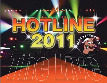 HOYLINE2011