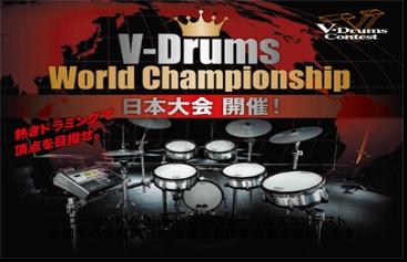 V-Drums World Championship