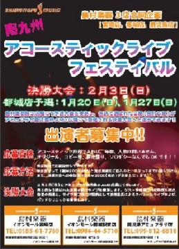 南九州ライブフェスティバル