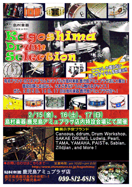 鹿児島ドラムセレクション