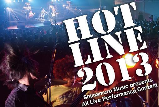 HOTLINE2013大分店