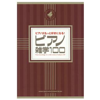 ピアノ雑学100