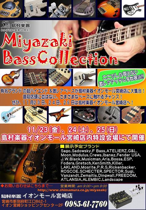 Miyazaki Bass Collection