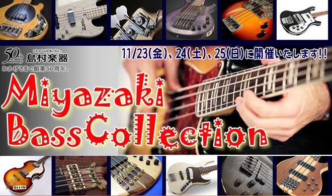 MiyazakiBassCollectionは11/23~25の3日間です