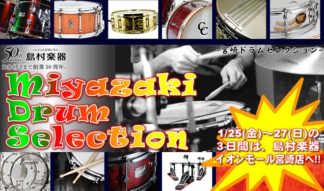 宮崎ドラムセレクションは1/25~27までの3日間開催いたします