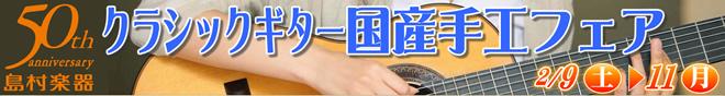 クラシックギター国産手工フェアは、2/9~2/11までの3日間開催いたします