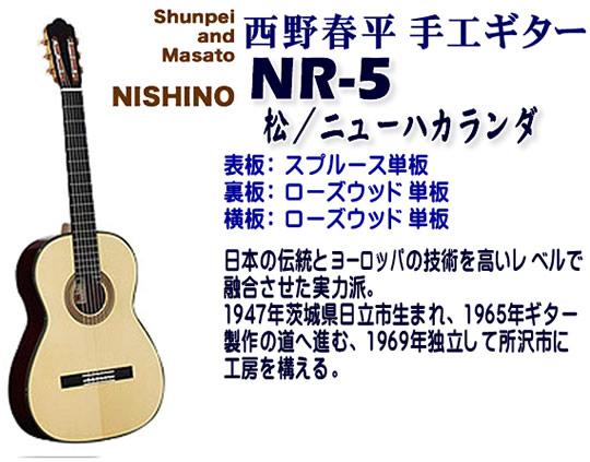 西野春平 NR-5