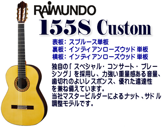 RAIMUNDO 155SC