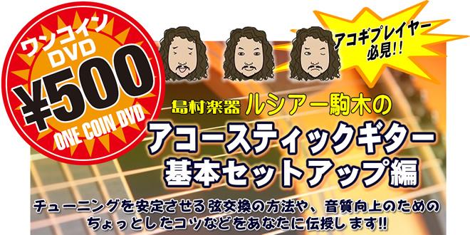 ルシアー駒木のアコースティックギター基本セットアップ編