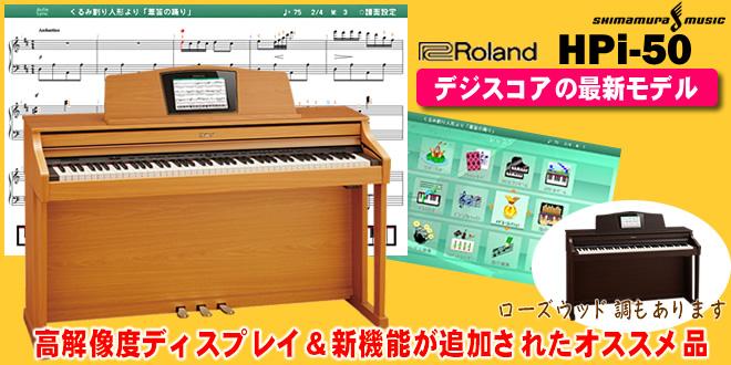 Roland HPi-50