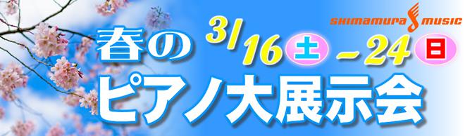 春のピアノ大展示会は、3/16~24に開催いたします