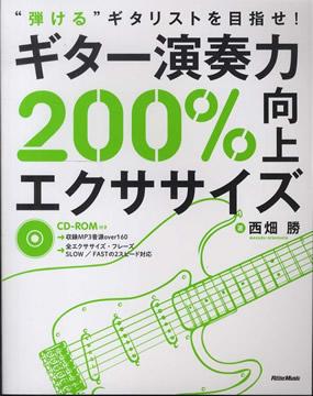 ギター演奏力200%向上エクササイズ 西畑勝