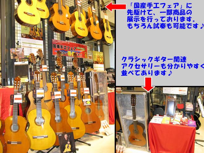 クラシックギターコーナー