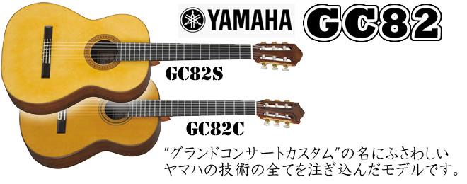 YAMAHA GCシリーズ