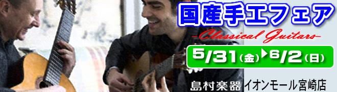 国産手工フェア5/31(金)~6/2(日)