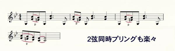 2弦同時プリングも楽々