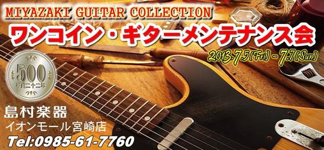 ワンコイン・ギターメンテナンス会