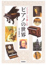 ピアノの世界