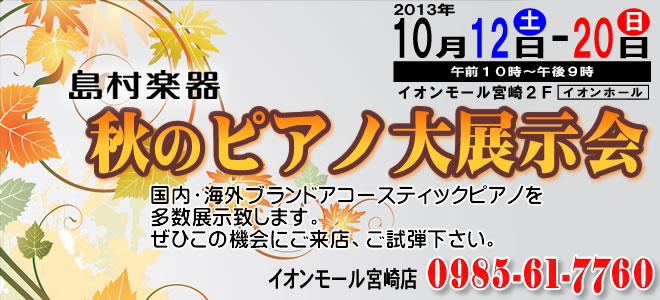 秋のピアノ大展示会