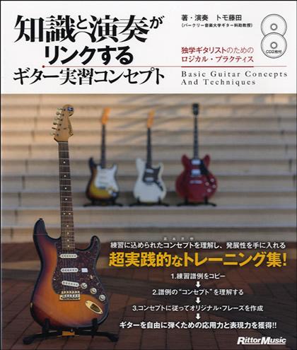 知識と演奏がリンクするギター実習コンセプト