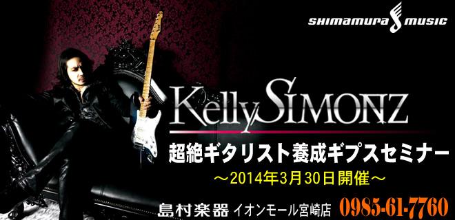 Kelly SIMONZ氏 超絶ギタリスト養成ギプスセミナー
