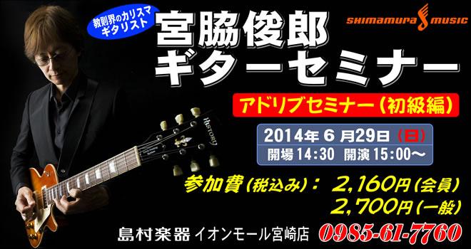 宮脇俊郎ギターセミナー 2014年6月29日開催