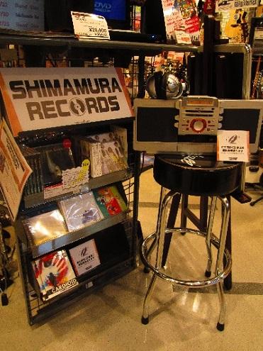 シマムラレコード受付中2
