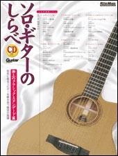 ソロギターの調べ