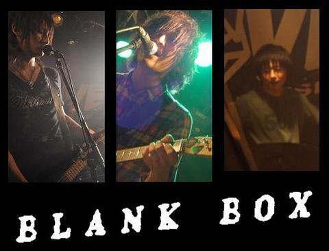 HOTLINE2011 柏の葉代表 BLANKBOX