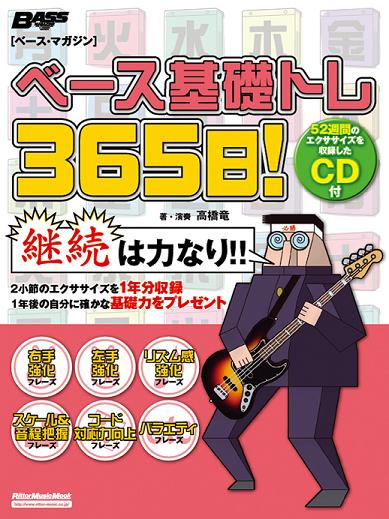 bass365