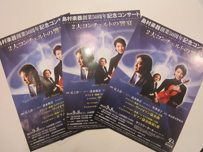 創立50周年記念コンサート