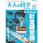 大人の科学マガジン Vol.23(ポールセンの針金録音機