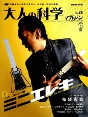 大人の科学マガジン Vol.26(ミニエレキギター
