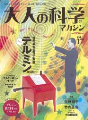 大人の科学マガジン Vol.17(テルミン)