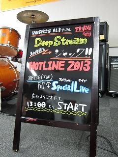 HOTLINE2013 関西学院大学Deep Stream島村ジャック