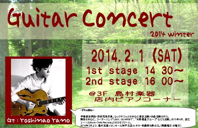 島村楽器 ギター コンサート スケジュール