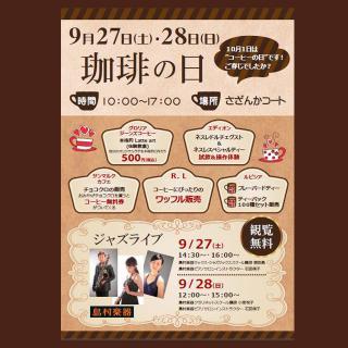 イオンモール神戸北:コーヒーの日ジャズライブ