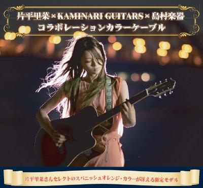 片平里菜×KAMINARI×島村楽器 コラボレーションケーブル