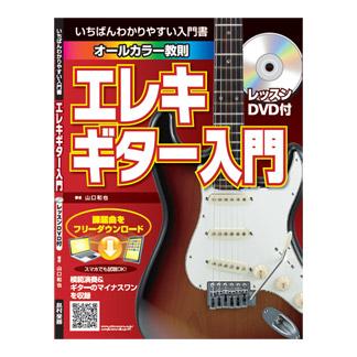 いちばんわかりやすい入門書エレキギター入門