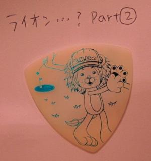ライオン・・・?2