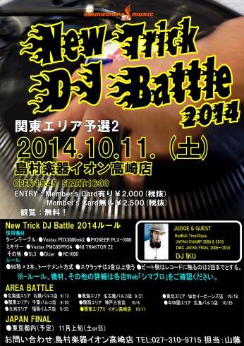 DJ DJ BATTLE NEW TRIC DJ BATTLE 2014 島村楽器DJバトル 高崎