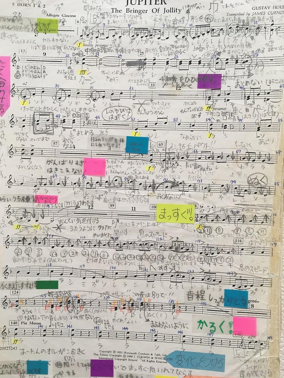 小学生時代楽譜
