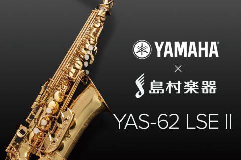 YAS-62LSEⅡ