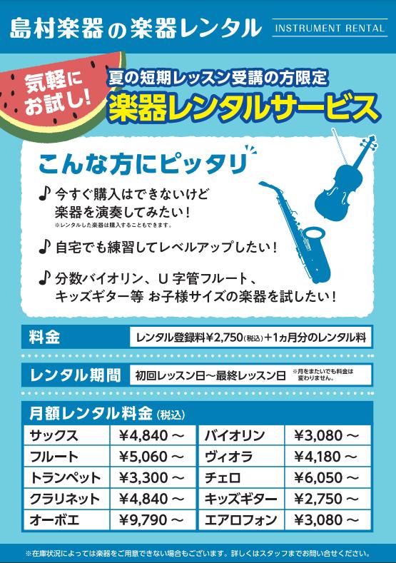 島村楽器 楽器レンタル