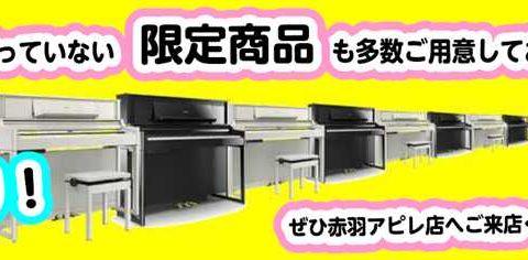 島村楽器赤羽アピレ店 電子ピアノ展示品限り