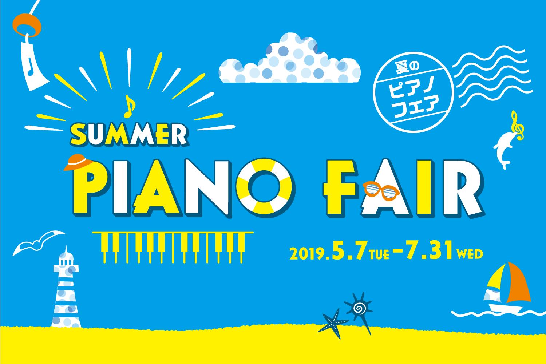夏のピアノフェア2019 島村楽器赤羽アピレ店