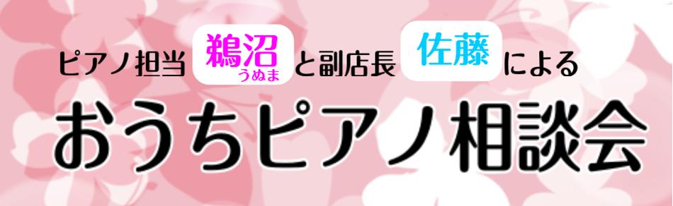 島村楽器 赤羽店 ピアノ相談会