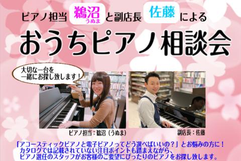 島村楽器赤羽アピレ店 ピアノ相談会