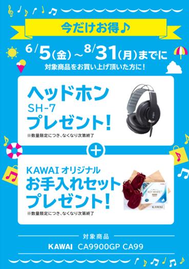 島村楽器赤羽アピレ店 電子ピアノ セール