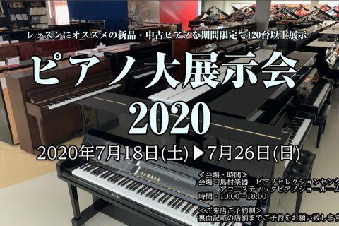ピアノ大展示会2020 島村楽器赤羽店 アップライトピアノ グランドピアノ